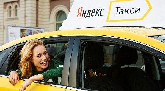 Действующие промокоды яндекс такси